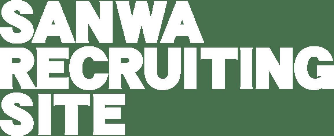 SANWA RECRUITING SITE